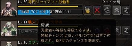 昇級.jpg