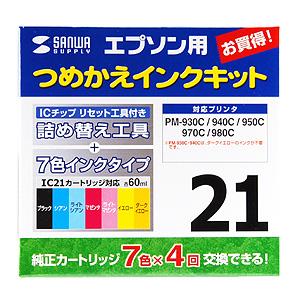 INK-21SET60S7_PK.jpg
