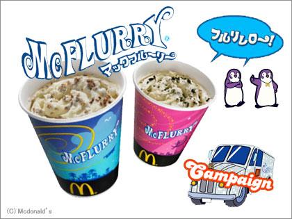 mcflurry_campaign.jpg