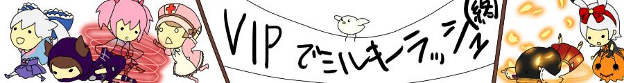 【VIPでミルキーラッシュ~晴空物語~】
