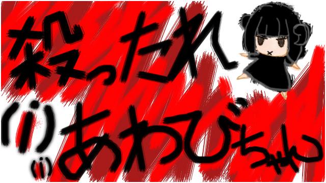 awa_re.jpg