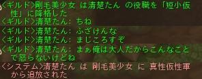 清楚ちゃん.jpg