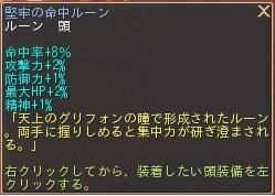 ルーン3.jpg