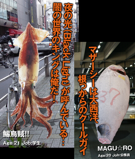 IKAMAGURO.jpg