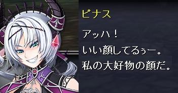 ピナス様2.jpg