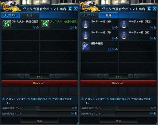rengoukai_dailyshop.jpg