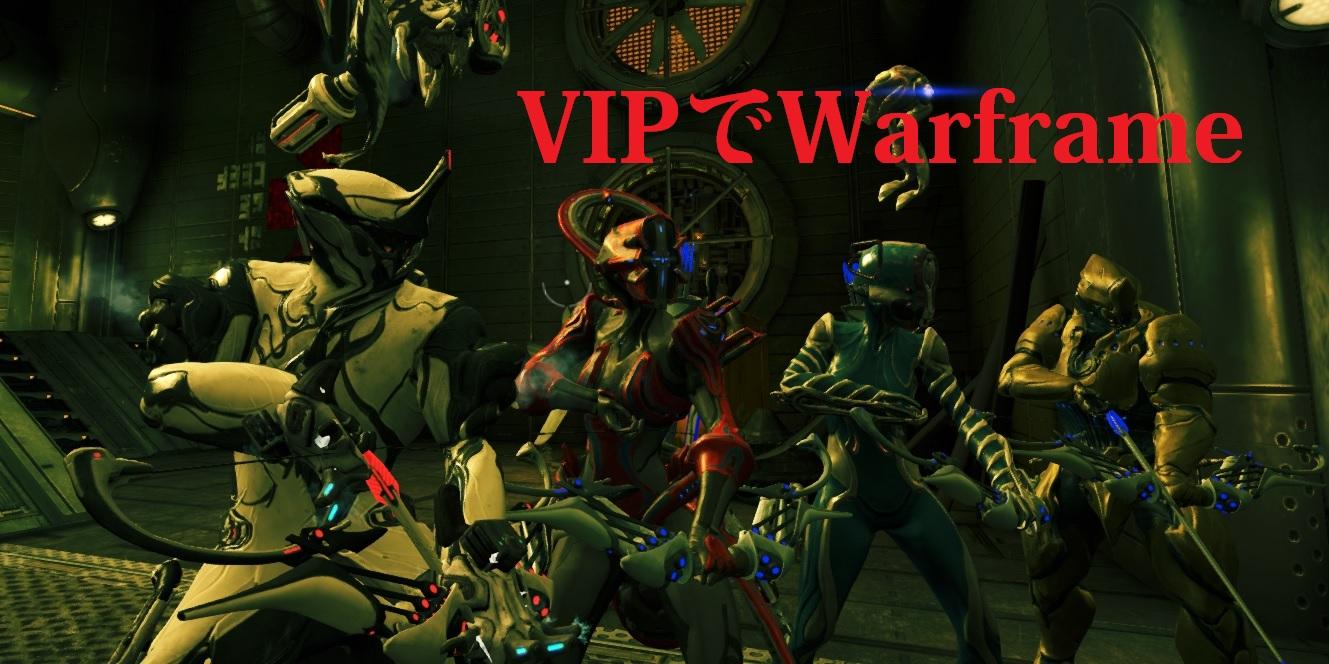 VIPdeWarframe