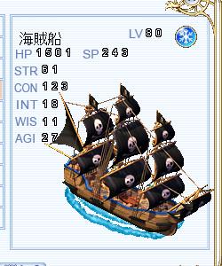 海賊船.png