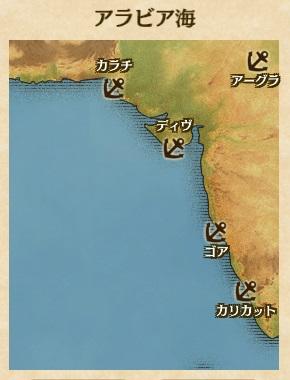 真正アラビア海