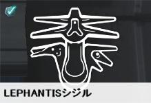 LEPHANTIS SIGIL.jpg