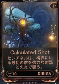 Sentinels_MOD_Calculated_Shot.png