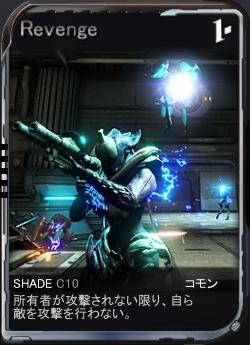 Sentinels_MOD_Revenge.png
