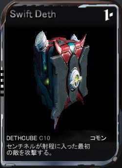 Sentinels_MOD_Swift_Deth.png