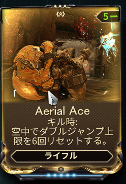 Aerial Ace.png