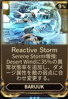 Reactive_Storm.png