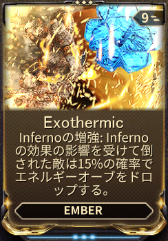 Exothermic.png