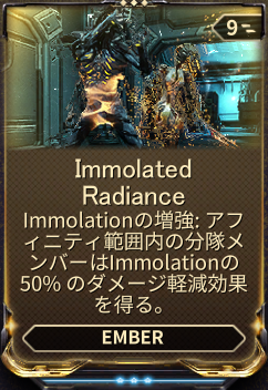 Immolated_Radiance.png