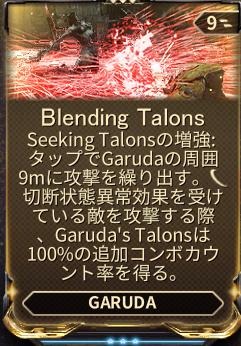 BlendingTalonsMod.png