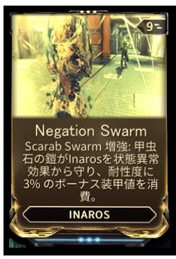 NegationSwarm.png