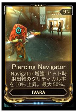 PiercingNavigator.png