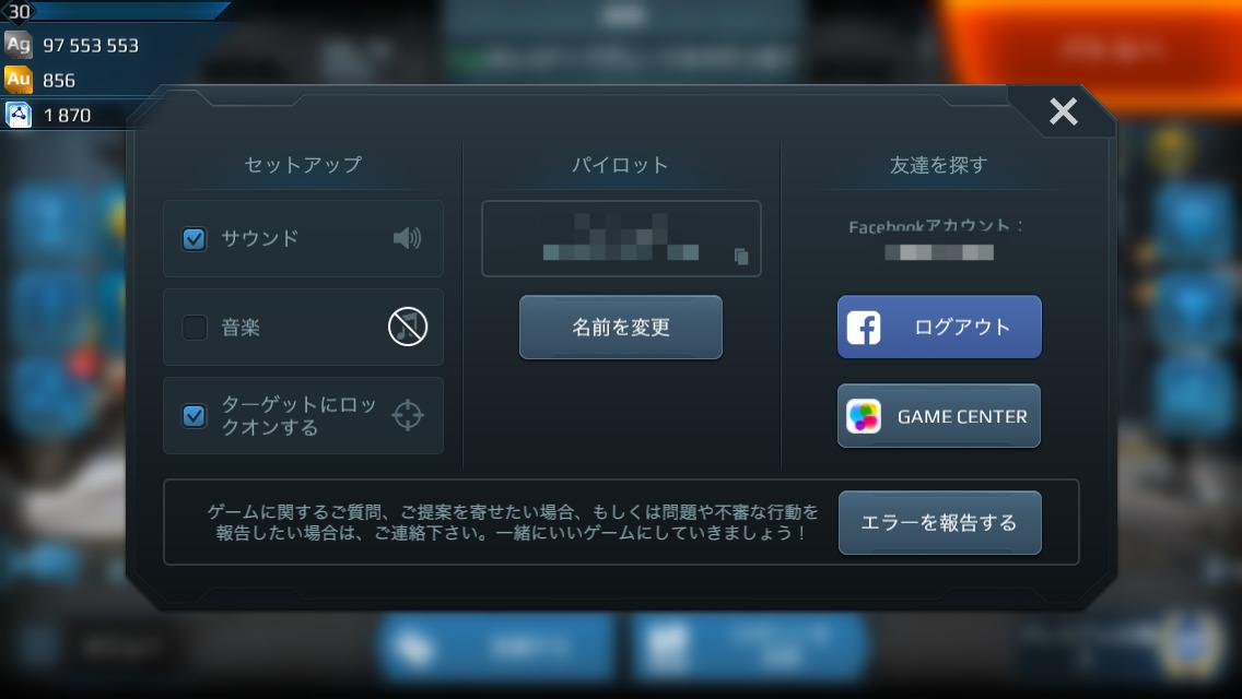 ロックオン機能.jpg