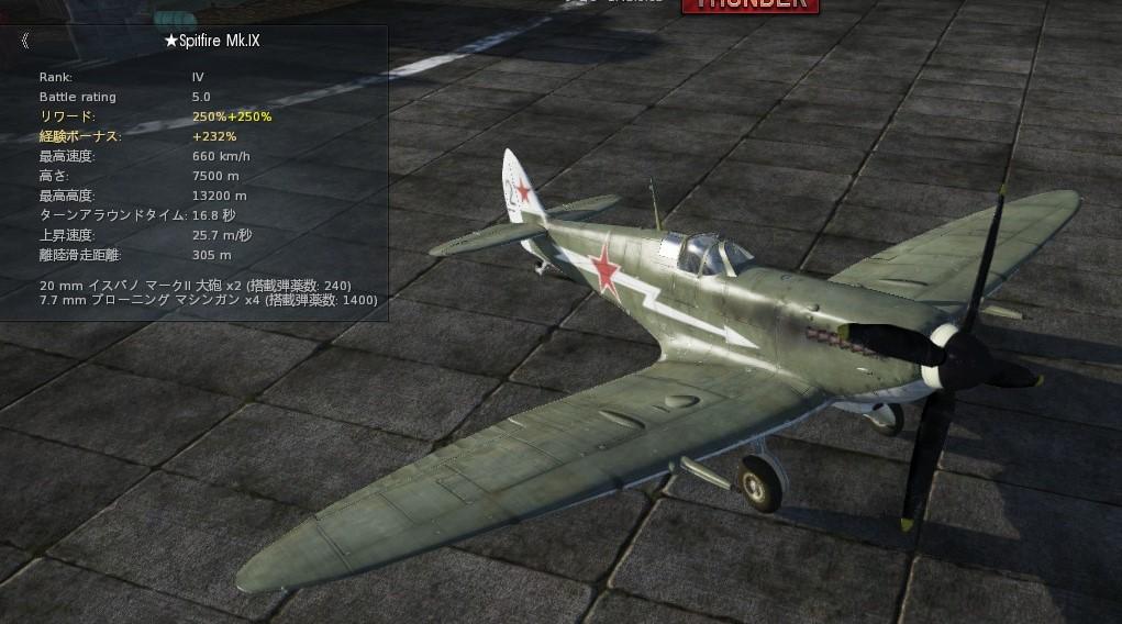 (SU)スピットファイヤ MK.Ⅸ.jpg