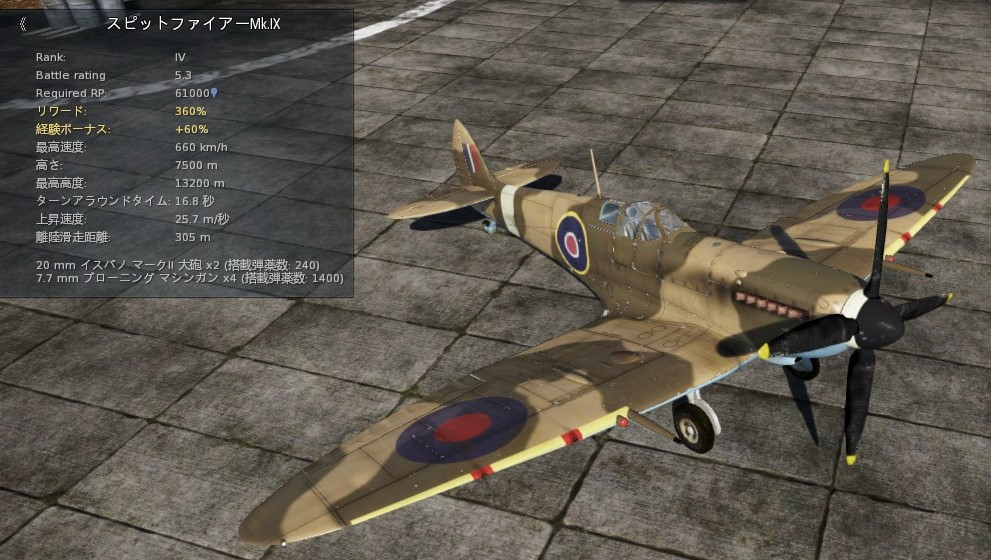 スピットファイヤ Mk.Ⅸ.jpg