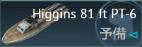 Higgins 81 ft PT-6