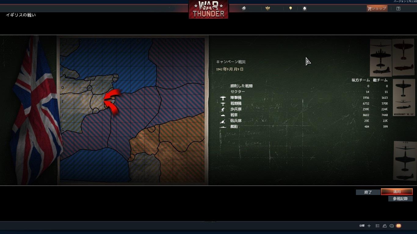 イギリスの戦い.jpg