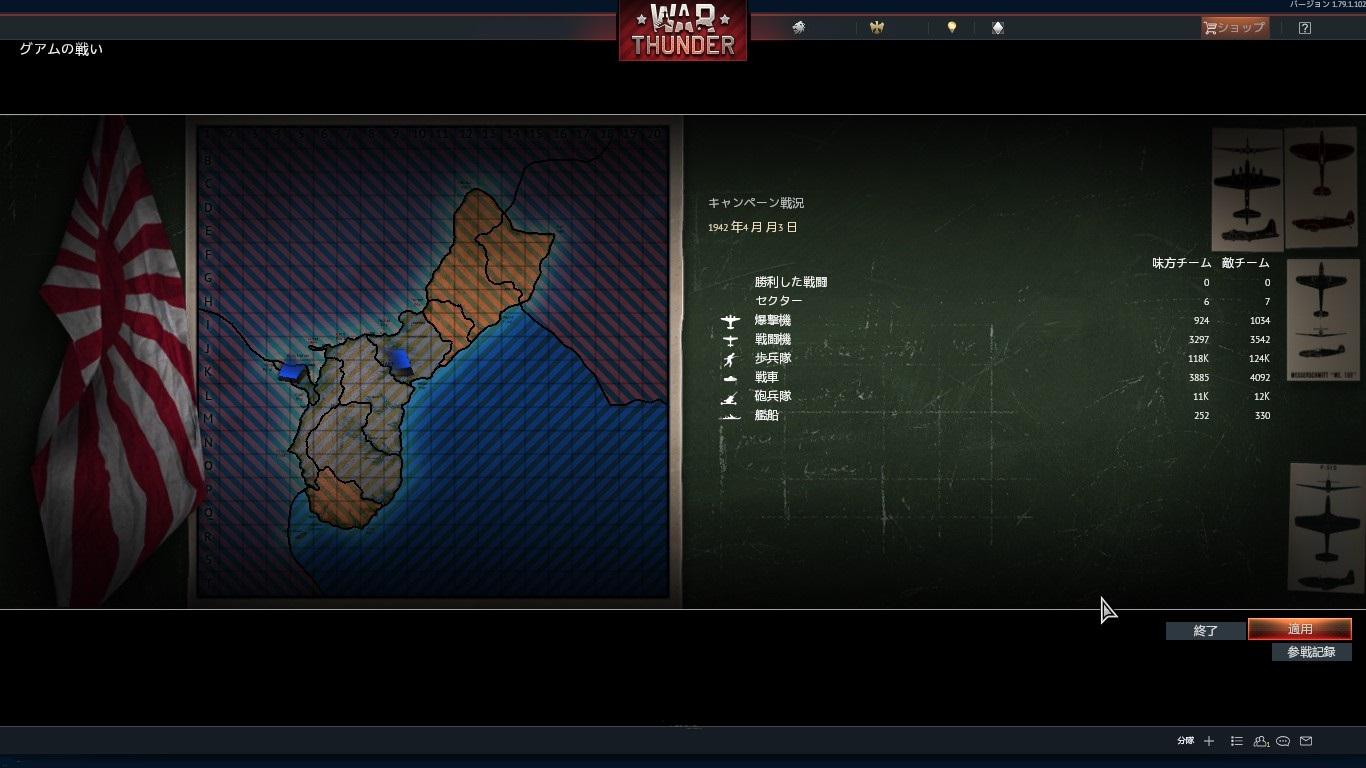 グアムの戦い.jpg