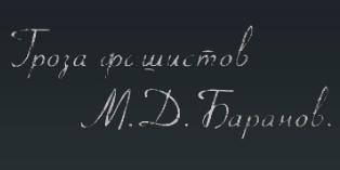 MDBaranov.png