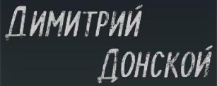 dimitry donskoy.jpg