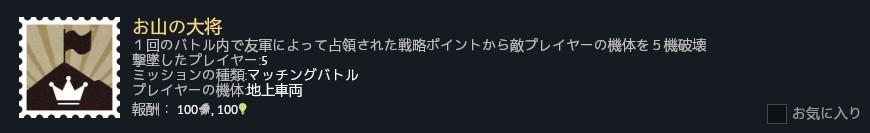 お山の大将.jpg