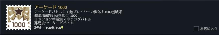 アーケード1000.jpg
