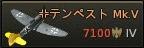 (DE) Tempset Mk V