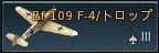 Bf 109 F-4/trop