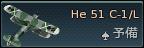He 51 C-1/Late