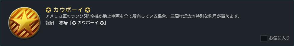 titles_cowboy_jp_large.png