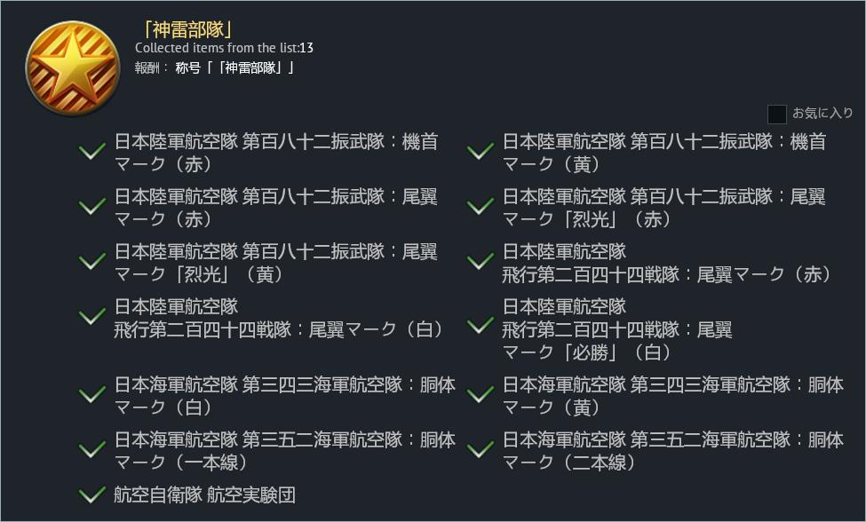titles_god_thunder_corps_jp_large.png