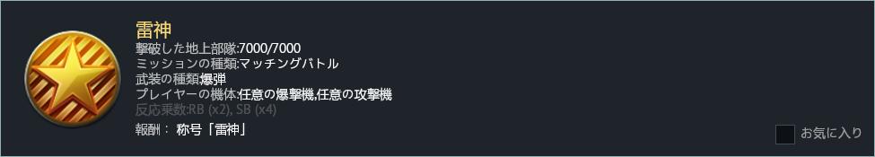 titles_thunderer_jp_large.png