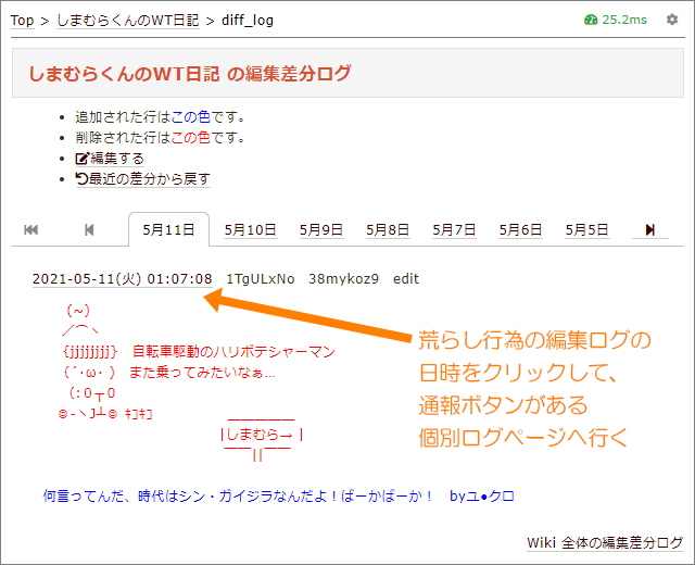 Wiki_NewKanri_3-1.jpg