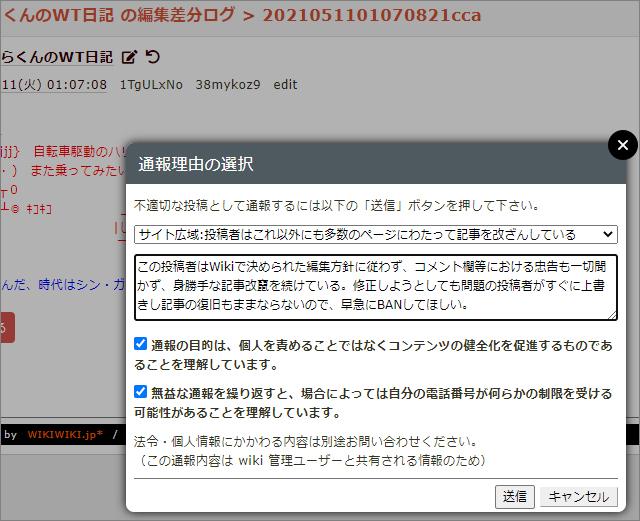 Wiki_NewKanri_3-3.jpg