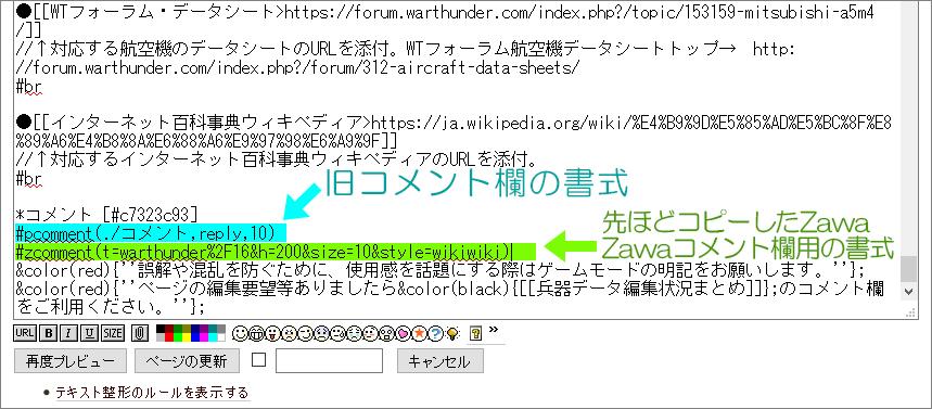 Wiki_ZawaZawa5.jpg