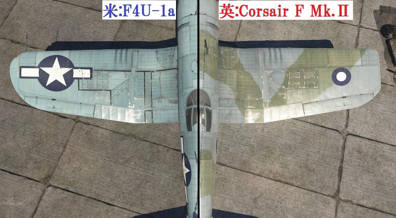コルセア翼比較.jpg