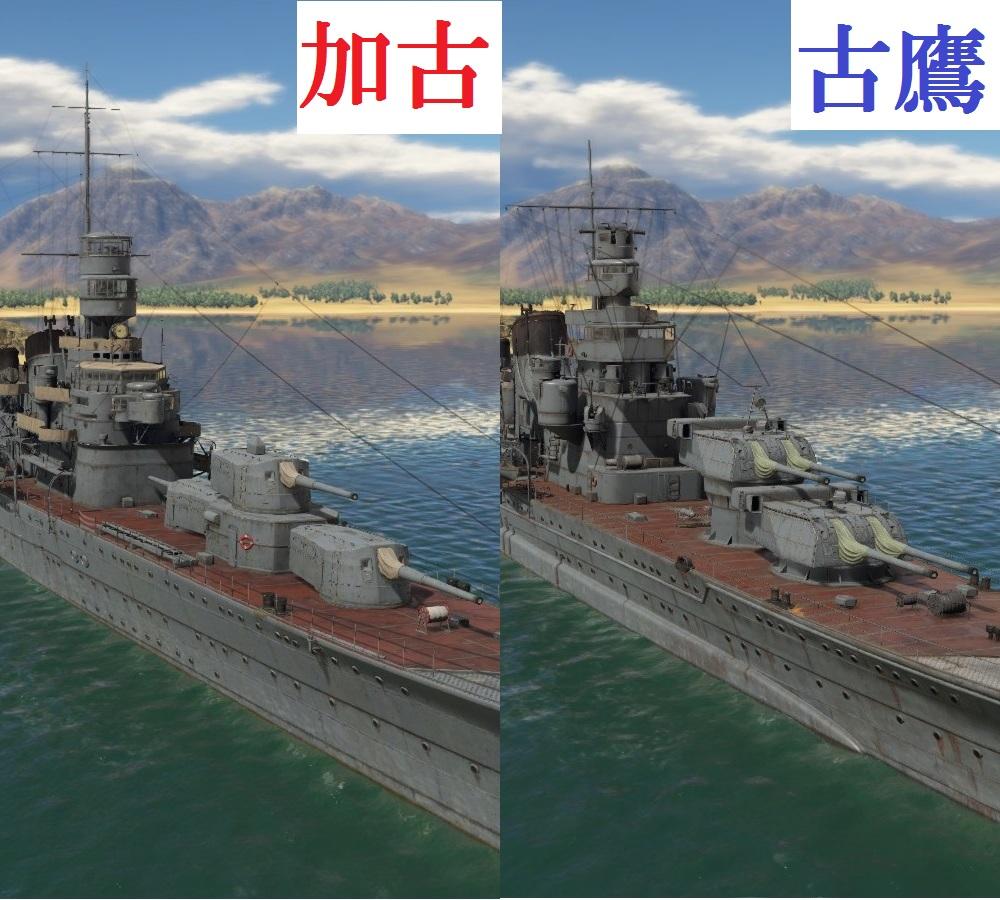 古鷹・加古 比較2.jpg