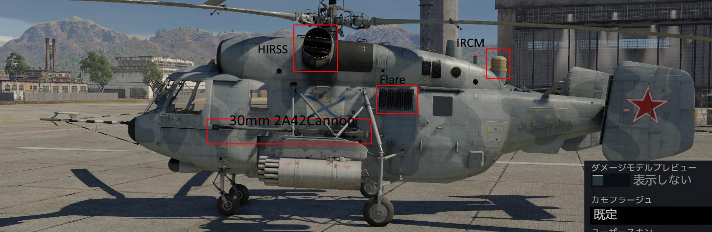 Ka-27_Options.jpg