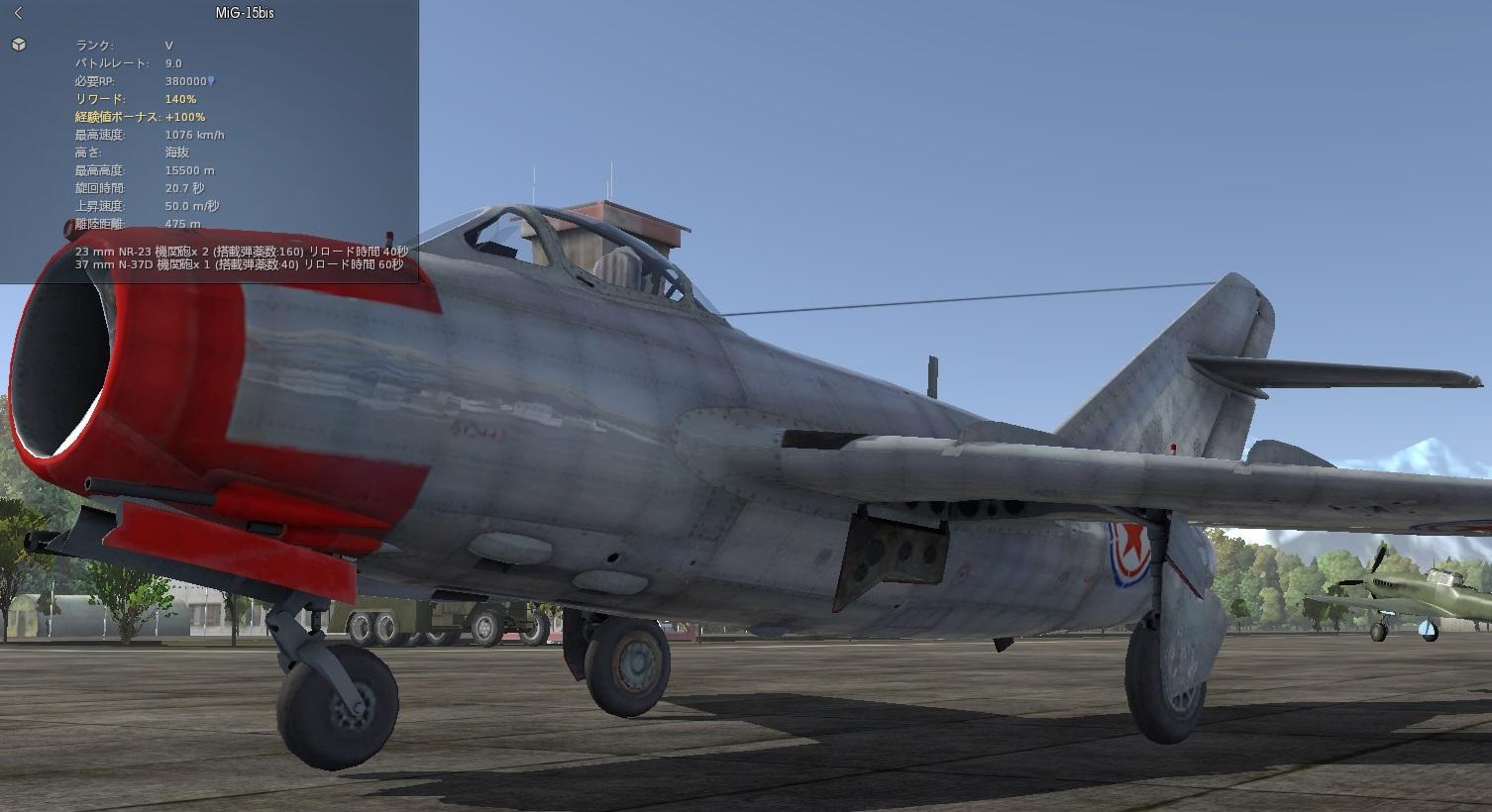 MiG-15bis_soviet_kai.jpg