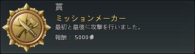 ミッションメーカー_0.png