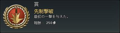 先制撃破.png