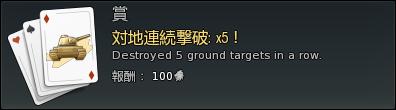 対地連続撃破x5.png